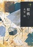 桜桃 (280円文庫)