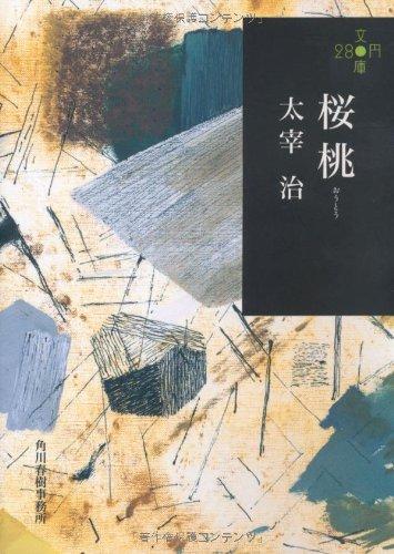 桜桃 (280円文庫)の詳細を見る