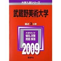 武蔵野美術大学 [2009年版 大学入試シリーズ] (大学入試シリーズ 341)