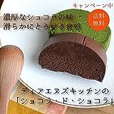 濃厚な大人の味わい「ショコラdeショコラ」「抹茶deショコラ」「ほうじ茶deショコラ」8個入り詰め合わせボックス