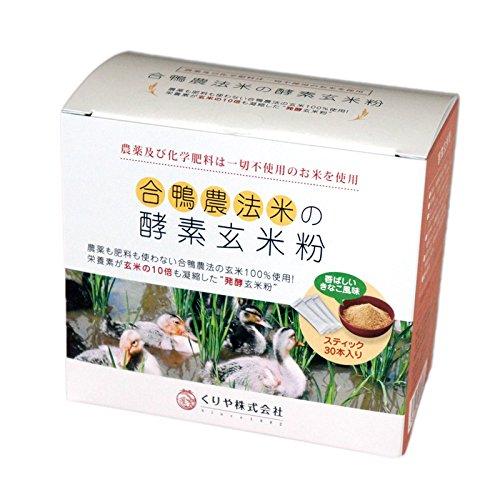 合鴨農法米(無農薬)の酵素玄米粉(4g×30本入り)