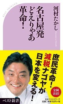 名古屋発どえりゃあ革命! (ベスト新書)