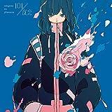 【Amazon.co.jp限定】101 / 夜光 (通常盤) (メガジャケ付)