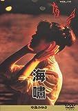 夜会 VOL.10 海嘯 [DVD]
