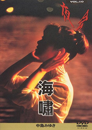 【中島みゆきの泣ける曲】おすすめ人気曲ランキングTOP10!人生に疲れたらこの曲を聴いてみて…!の画像