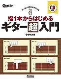アッ! という間に曲が弾ける 指1本からはじめるギター超入門 (CD付) (Guitar magazine)
