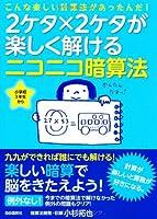 2ケタ×2ケタが楽しく解けるニコニコ暗算法