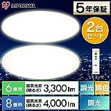 アイリスオーヤマ LED シーリングライト 調光 調色 タイプ 6畳 CL6DL-5.0 & 調光タイプ 8畳 CL8D-5.0 セット 画像