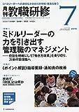 教職研修 2019年07月号[雑誌]