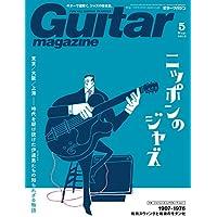 Guitar magazine (ギター・マガジン) 2018年 5月号 [雑誌]