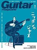 Guitar magazine (ギター・マガジン) 2018年 5月号 [雑誌] リットーミュージック