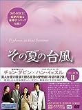 その夏の台風DVD-BOX2 画像