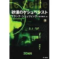 Amazon.co.jp: フランク・シェッ...