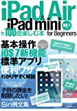 iPad Air & iPad miniを100倍楽しむ本 (アスペクトムック)