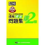 漢検準2級過去問題集〈平成24年度版〉