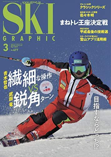 月刊スキーグラフィック2019年3月号
