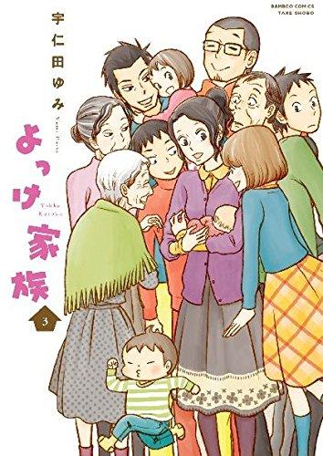 よっけ家族 3 (バンブーコミックス)の詳細を見る