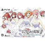 五等分の花嫁∬ ~夏の思い出も五等分~ 限定版 PS4