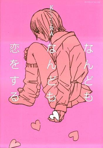 なんどもなんども恋をする (ダイヤモンドコミックス)