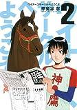 ウイナーズサークルへようこそ 2 (ヤングジャンプコミックス)