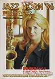 JAZZ HORN '96 管楽器スーパーブック NO.2 (JAZZ LIFE別冊)