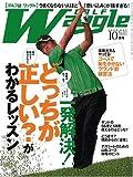 Waggle (ワッグル) 2008年 10月号 [雑誌]