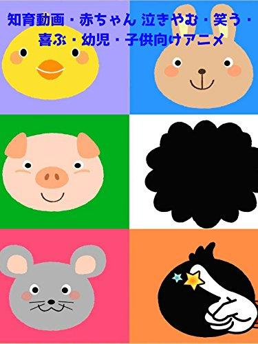 知育動画・赤ちゃん 泣きやむ・笑う・喜ぶ・幼児・子供向けアニメ
