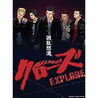 【Amazon.co.jp限定】クローズEXPLODE プレミアム・エディション