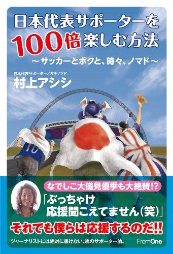 日本代表サポーターを100倍楽しむ方法  ~サッカーとボクと、時々、ノマド~の詳細を見る