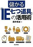 日刊工業新聞社 藤井 春雄 儲かる「IE七つ道具」の活用術の画像