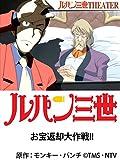 ルパン三世 TV SPECIAL  お宝返却大作戦!!