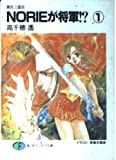 異形三国志 NORIEが将軍!?〈1〉 (富士見ファンタジア文庫)