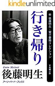 後藤明生・電子書籍コレクション 25巻 表紙画像