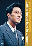 2014 SOJISUB FANMEETING Let's have fun in ...[DVD]