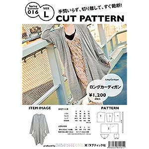 ハンドメイドカンパニー CUT PATTERN ロングカーディガン Lサイズ (型紙・パターン) SS016-L
