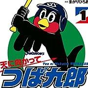 天に向かってつば九郎(1) (シリウスコミックス)