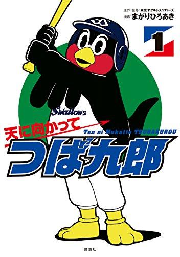 天に向かってつば九郎(1) (シリウスコミックス)の詳細を見る