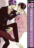 ドラマチック・マエストロ(2) (ビーボーイコミックス)