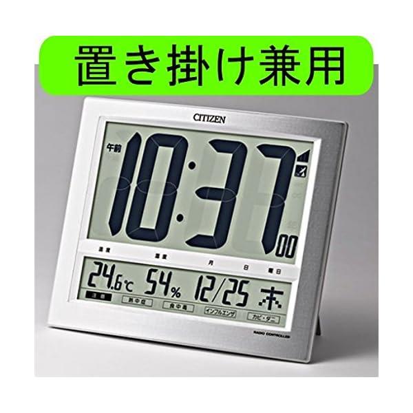 CITIZEN シチズン 置き時計 電波時計 ...の紹介画像2