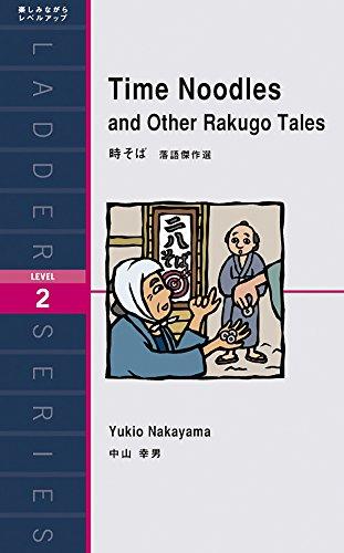 時そば 落語傑作選 Time Noodles and Other Rakugo Tales (ラダーシリーズ Level 2)の詳細を見る