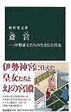 「斎宮―伊勢斎王たちの生きた古代史 (中公新書)」販売ページヘ