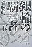 銀輪の覇者 下 (ハヤカワ文庫 JA サ 8-2) (ハヤカワ文庫 JA サ 8-2)