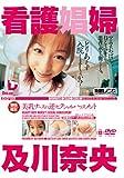 美乳ナースの逆セクシャルハラスメント [DVD]