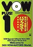 VOW PLUS!(バウ・プラス)1―現代下世話大全 まちのヘンなもの大カタログ (宝島COLLECTION)