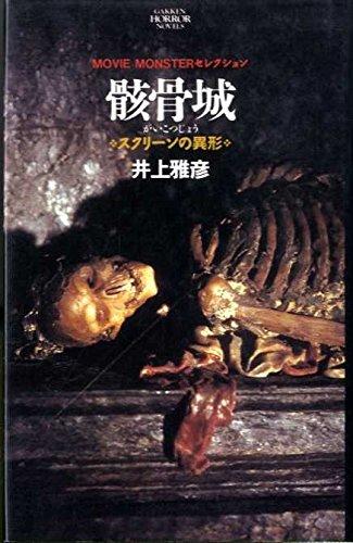 骸骨城―スクリーンの異形 (学研ホラーノベルズ―MOVIE MONSTERセレクション)の詳細を見る