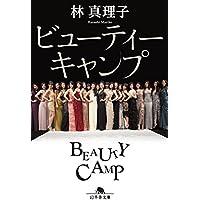 ビューティーキャンプ (幻冬舎文庫)
