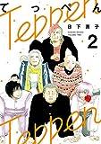 てっぺん2(ヒーローズコミックス)