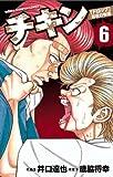 チキン「ドロップ」前夜の物語 6 (少年チャンピオン・コミックス)
