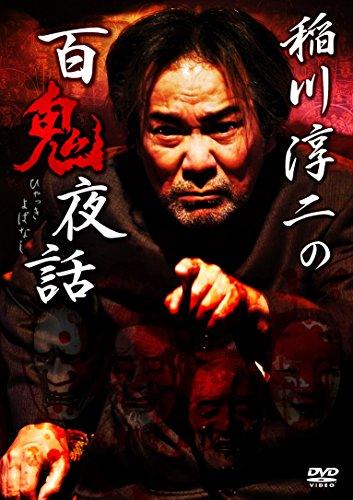 稲川淳二の百鬼夜話 [DVD]