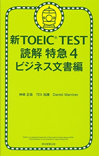 新TOEIC TEST読解特急4ビジネス文書編の詳細を見る